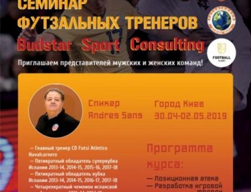 Andrés Sanz impartirá un clinic para entrenadores en Kiev